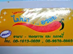 Mai Na Aroi Restaurant