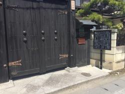 Former Oyamada Residence