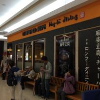 Long Hu Dining Kure Yumetown