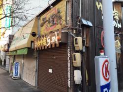 Izakaya Restaurant Mori