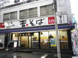 Yoshisoba Nakameguro