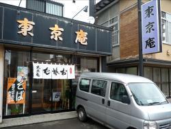 Tokyoan Main Store