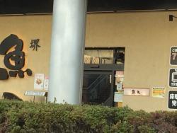 Uotami Nankai Sakai West Entrance Ekimae