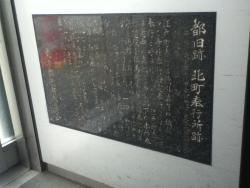 Monument of Kitamachi Bugyosho