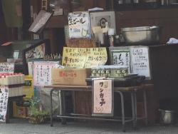 Shibamatakanantei