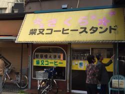 Stand Sakura
