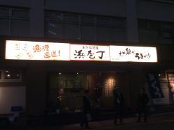 Hamahocho Chiba West Entrance
