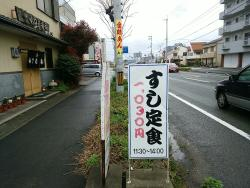 Kozuchi Sushi