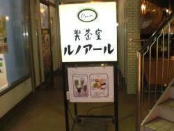 Cafe Renoir Ichigaya Ekimae