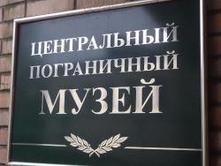 Central Border Museum of the Russian Federal Security Service