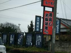 Kodawari Ramen Kuraya