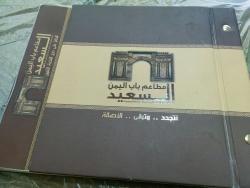 Bab al-Yemen