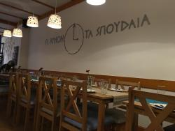 Yiamas Taverna of London