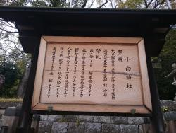 Obuke Shrine