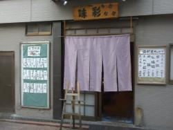 Seasonal Cuisine Ajisai, Nagahara