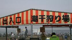 Futtsu Beach