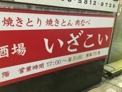 Gokurakusakaba Izakoi