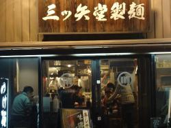 Mitsuyado Seimen Komae