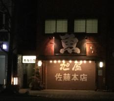 Seafood Kiraku-Tei