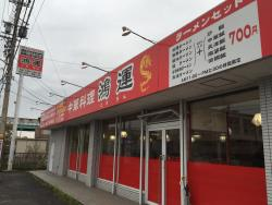 Chinese Restaurant Koun