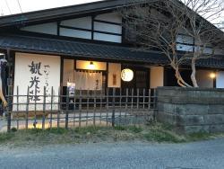 Kankoso Matsumoto