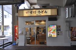 Soba Udon Men Dokoro Ippuku Niiza