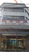 Far East International Hotel Beijing
