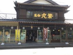 Marushige