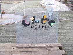 北海道の重心地 ヤジロベエの塔