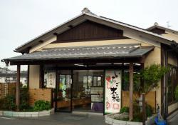 Nagaokakyotsukushi, Gunge Honten