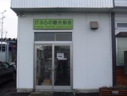 JR Furano Station Side Information Center (Furano Tourism Association)
