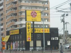 Kourakuen Sendai Nagamachi