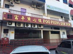 Foo Phing Dim Sum 富平点心楼