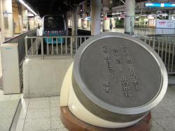 Ishikawa Takuboku Monument