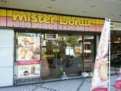 Mister Donut Kawachi Nagano Ekimae
