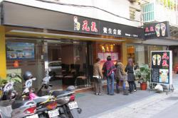 Yuanqi Spa