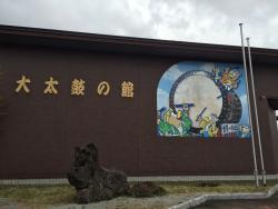 Odaiko No Sato Bussankan