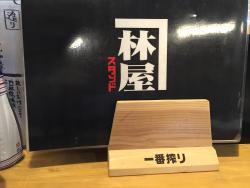Stand Hayashiya
