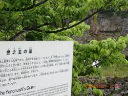 Yononushi-no-Haka