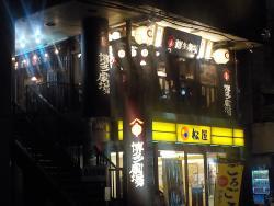 Yataiya Hakata Gekijo Minami Kashiwa