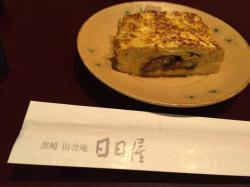Kurosaki Ianaka-An Hibiya