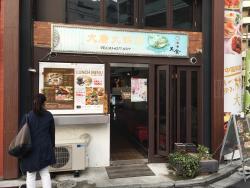 大唐火鍋店