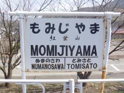 Former Momijiyama Station Sign