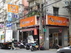 大庭牛肉麺店