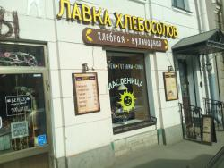 Bakery and Culinary Shop of Khlebosolov