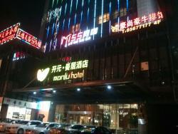 开元曼居精品酒店