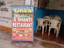 Tikva et Shanti restaurant
