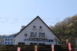 Michi no Eki Minano