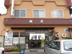 Kogetsu Otamoi