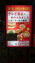 Chinese Cuisine Ippinko